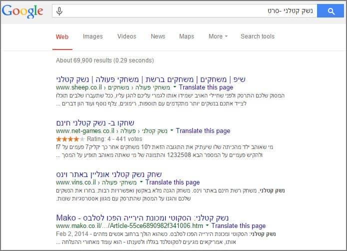 חיפוש מתקדם בגוגל: חיפוש עם החרגת ביטוי