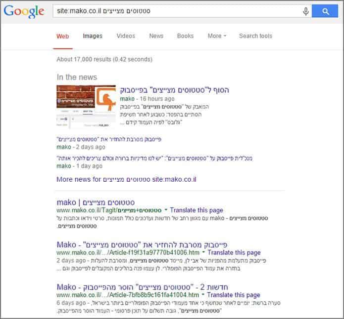 חיפוש מתקדם בגוגל: חיפוש בתוך אתר MAKO