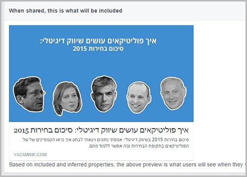 שיווק באמצעות תוכן: לבדוק שהפוסט מוצג כמו שצריך בפייסבוק 2