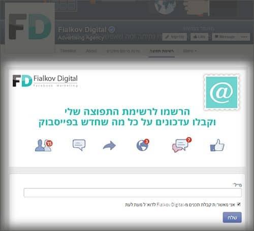 איך לבנות רשימת תפוצה: עמוד פייסבוק