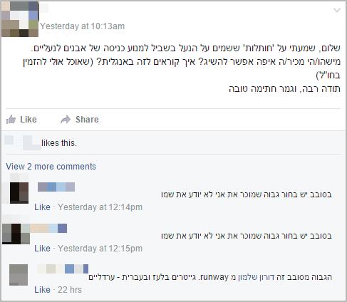 מחקר לקוחות בפייסבוק: דיון בקבוצה