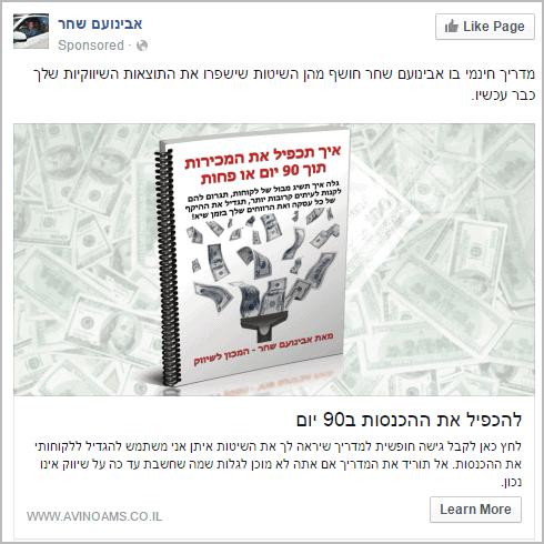 טרגוט קהל חם בפייסבוק: הצעה להוריד ספרון