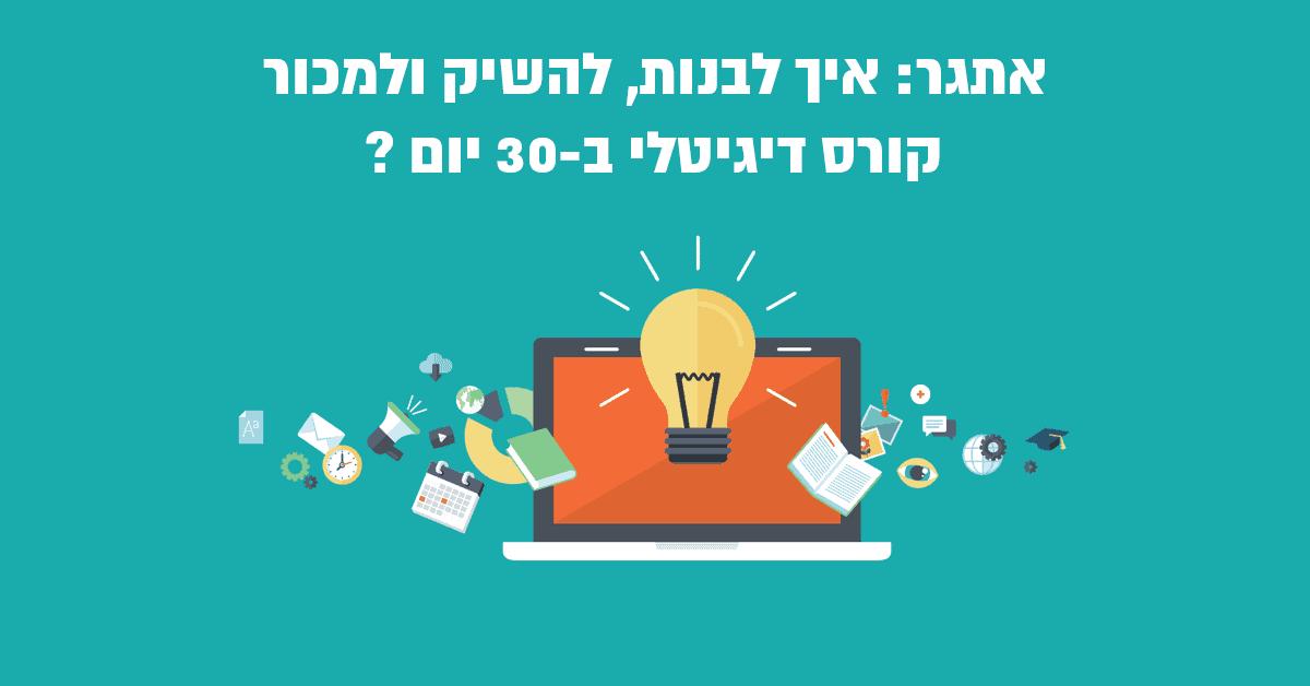 אתגר קורס דיגיטלי